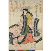 Utagawa Kunisada: Rokkasen sugata no irodori (The Six Poet Immortals in Colourful Guises) - British Museum
