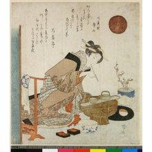 柳々居辰斎: Iwazaru - 大英博物館