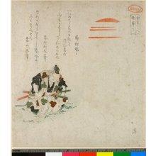 Totoya Hokkei: Makura no soshi / Wa-sho Kurabe - British Museum