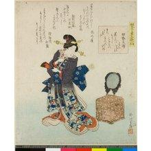 Yanagawa Shigenobu: Nashitsubo Gokasen - British Museum