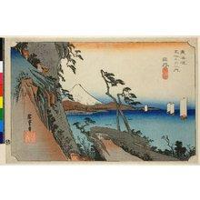 歌川広重: No 17 Yui, Satta-mine 由井薩埵嶺 (Yui: Satta Peak) / Tokaido gojusan-tsugi no uchi 東海道五拾三次之内 (Fifty-Three Stations of the Tokaido Highway) - 大英博物館