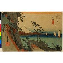 歌川広重: No 17, Yui satta-mine / Tokaido Gojusan-tsugi no uchi - 大英博物館