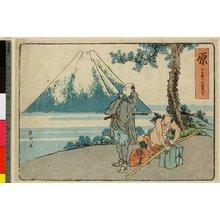 Yanagawa Shigenobu: Hara Yoshiwara san-ri Rokucho / 53 Stations of the Tokaido - British Museum