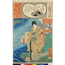 Utagawa Hiroshige: Kyuga Koresuke / Ogura Nazorae Hyakunin Isshu (One Hundred Poems by One Poet Each, Likened to the Ogura Version) - British Museum