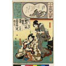 Utagawa Hiroshige: Ogura Nazorae Hyakunin Isshu (One Hundred Poems by One Poet Each, Likened to the Ogura Version) - British Museum