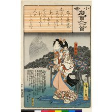 歌川広重: Iga no Tsubone 伊賀局 (Lady Iga) / Ogura nazorae hyakunin isshu 小倉擬百人一首 (One Hundred Poems by One Poet Each, Likened to the Ogura Version) - 大英博物館