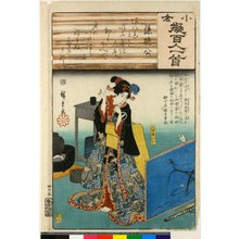 Utagawa Hiroshige: Yaoya O-Shichi / Ogura Nazorae Hyakunin Isshu (One Hundred Poems by One Poet Each, Likened to the Ogura Version) - British Museum