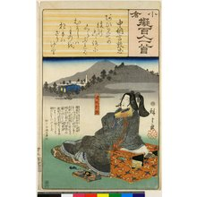 Utagawa Hiroshige: Kenrei-monin / Ogura Nazorae Hyakunin Isshu (One Hundred Poems by One Poet Each, Likened to the Ogura Version) - British Museum