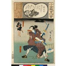 Utagawa Hiroshige: Isamu Ryokichiro / Ogura Nazorae Hyakunin Isshu (One Hundred Poems by One Poet Each, Likened to the Ogura Version) - British Museum