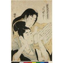 喜多川月麿: Uwaki Doshi Iro-waza-sho - 大英博物館