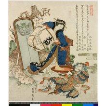葛飾北斎: Kuko Yaren Wakan Buyu-awase sanban no uchi - 大英博物館