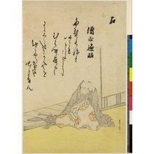 Utagawa Toyohiro: Hidari / Furyu Hachi Kajin - British Museum