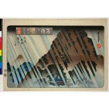 Utagawa Toyoshige: Oyama ya-u / Meisho Hakkei - British Museum
