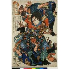 Utagawa Kuniyoshi: Tsuzoku Suikoden Goketsu Hyakuhachi-nin no Hitori - British Museum