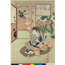 Ryusai Shigeharu: Satomi ke Hakkenshi no hitori - British Museum