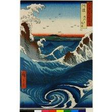 Utagawa Hiroshige: Awa Naruto no furo / Rokuju-yo Shu Meisho Zue - British Museum