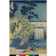 葛飾北斎: Toto Aoi-ga-oka no taki / Shokoku Taki-meguri - 大英博物館
