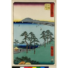 歌川広重: No 9 Oiso Shigitatsuzawa / Gojusan-tsugi Meisho Zue - 大英博物館