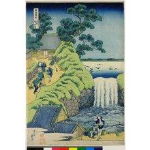 Katsushika Hokusai: Toto Aoi-ga-oka no taki 東都葵ヶ岡の瀧 / Shokoku Taki-meguri 諸国瀧廻り - British Museum