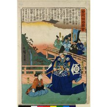 Utagawa Hiroshige: Soga Monogatari Zue - British Museum