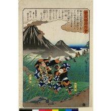 歌川広重: Soga Monogatari Zue - 大英博物館