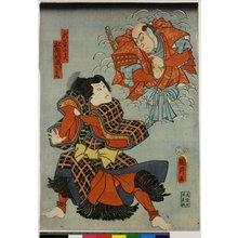 : Sento Tokuzo jitsu wa Dainichimaru - British Museum