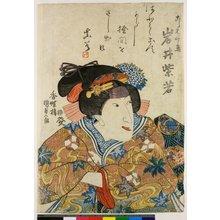 歌川国貞: Iwai Shijaku I as Koshimoto Chidori 岩井紫若のこしもと千鳥 - 大英博物館