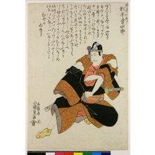 歌川国貞: Matsumoto Koshiro as Agemaki no Sukeroku 松本幸四郎の揚巻の助六 - 大英博物館