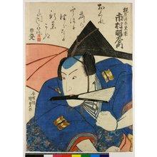 歌川国貞: Ichimura Uzaemon as Kajiwara Genta Kagesue 市村羽左衛門の梶原源太景季 - 大英博物館