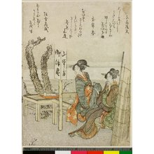 Katsushika Hokusai: Ehon Kyoka Yama Mata Yama - British Museum