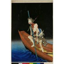Utagawa Hirosada: - British Museum