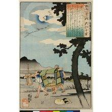 歌川国芳: No 23 Oe Chisato / Hyakunin Isshu no uchi - 大英博物館