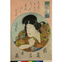 Hasegawa Sadanobu: Kagami-buta tosei kurabe - 大英博物館
