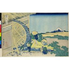 葛飾北斎: Onden no suisha 隠田乃水車 (Waterwheel at Onden) / Fugaku sanju-rokkei 冨嶽三十六景 (Thirty-Six Views of Mt Fuji) - 大英博物館