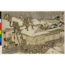 Katsushika Hokusai: Juichi-dan / Kanadehon Chushingura - British Museum