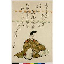 葛飾北斎: Rokkasen - 大英博物館