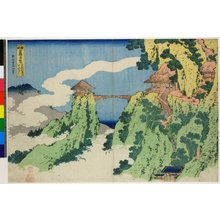 Katsushika Hokusai: Ashikaga Gyodosan Kumo-no-kake hashi / Shokoku Meikyo Kiran - British Museum