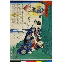 Hasegawa Sadanobu: Hashimoto Sushi / Naniwa Jiman Meibutsu Zukushi - British Museum