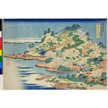 葛飾北斎: Settsu Ajigawa-guchi Tempozan / Shokoku Meikyo Kiran - 大英博物館