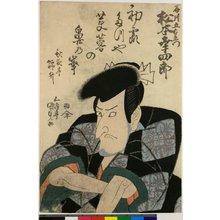 歌川国貞: Matsumoto Koshiro as Ishikawa Goemon 松本幸四郎の石川五右衛門 - 大英博物館