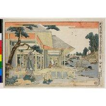 Katsushika Hokusai: Dai ni-damme / Shinpan Ukie Chushingura - British Museum
