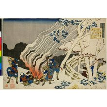 葛飾北斎: Hyakunin isshu uba ga etoki 百人一首姥がゑとき - 大英博物館