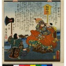 Utagawa Kunisada: Kannon Reigen-ki - British Museum