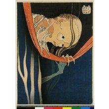 Katsushika Hokusai: Kohada Koheiji (こはだ小平ニ) / Hyaku Monogatari(百物語) - British Museum