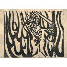 Munakata Shiko: Fudo Myo-O (Acala) / Kegon-fu (The Aratamsaka-sutra) - British Museum