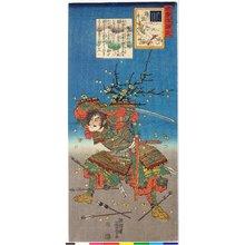 歌川国芳: Umegae 梅枝 (Plum Branch) / Buyu nazorae Genji 武勇准源氏 (Heroic Comparisons for the Chapters of Genji) - 大英博物館