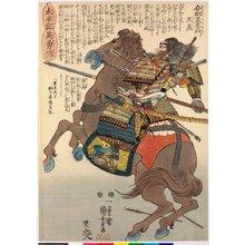 Utagawa Kuniyoshi: no. 43 Aigo Gozaemon Hisamitsu 合郷基匕エ門久盈 / Taiheiki eiyuden 太平記英勇傳 (Heroes of the Great Peace) - British Museum