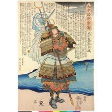 歌川国芳: no. 19 Amanaka Shikanosuke Yukimori 尼中鹿之助幸盛 / Taiheiki eiyuden 太平記英勇傳 (Heroes of the Great Peace) - 大英博物館
