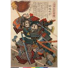 Utagawa Kuniyoshi: no. 15 Fukishima Masamori 吹嶋政守 / Taiheiki eiyuden 太平記英勇傳 (Heroes of the Great Peace) - British Museum