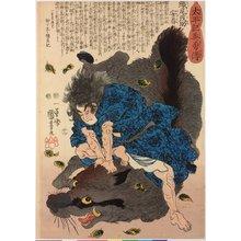 歌川国芳: no. 23 Orio Mosuke Yasuharu 織尾茂助安春 / Taiheiki eiyuden 太平記英勇傳 (Heroes of the Great Peace) - 大英博物館